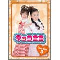 チョコミミ DVD-BOX 3