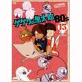 ゲゲゲの鬼太郎 80's 13