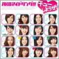 チューしようぜ!(Aタイプ)  [CD+DVD]<初回限定盤A>