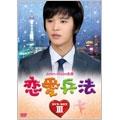 恋愛兵法 DVD-BOX III