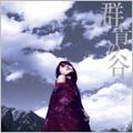 群青の谷  [CD+DVD]<初回生産限定盤>