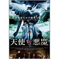 天使 VS 悪魔[DZ-0386][DVD] 製品画像
