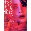 さらば、わが愛~覇王別姫(93・香港/中国)