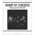 やさしく弾ける アコギで歌おう BUMP OF CHICKEN ギター・ソング・ブック