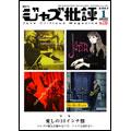 ジャズ批評 2007年1月号 Vol.135
