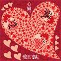 心臓。  [CD+DVD]<初回限定盤>