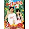 めざまし体操第3 [DVD+CD+タオル]<初回生産限定盤>
