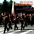 Hymns, Marches & Songs of the Russian Military Schools (2003) / Igor Ushakov(cond), Male Choir of the Valaam Institute for Choral Art