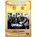 群衆[IVCF-2151][DVD] 製品画像