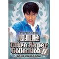 チャウ・シンチー 超ウルトラスーパーコレクション II(3枚組)