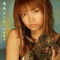 情熱セツナ [CD+DVD]<初回限定盤>
