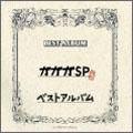 ガガガSPベストアルバム  [CD+DVD]<初回生産限定盤>