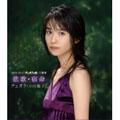 宿命(日本語詞ヴァージョン) ~NHK・BS放送「チェオクの剣」主題歌