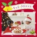 キッズ・クリスマス ベスト