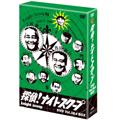 探偵!ナイトスクープDVD Vol.3&4 BOX