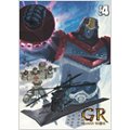 GR-GIANT ROBO-プラチナセット 第4巻