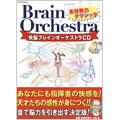 快脳ブレインオーケストラCD