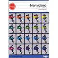 YUI 「Namidairo」 ギター・ピース