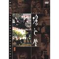 エンジヤ(演じ屋)Vol.4:第7,8幕
