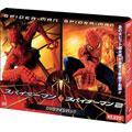 スパイダーマン+スパイダーマン 2 DVDツインパック(2枚組)<期間限定生産>