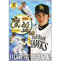 2006福岡ソフトバンクホークス公式DVD「鷹盤」 Vol.3:川崎宗則特集
