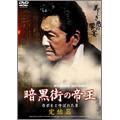 暗黒街の帝王 カポネと呼ばれた男 完結篇[DMSM-7834][DVD] 製品画像