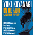 ON THE RADIO <日本語ヴァージョン>