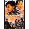 われらの天国 スペシャルセレクションBOX2