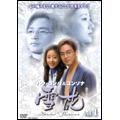 Park Yong Ha/パク・ヨンハ&ユンソナ 雪花 ~snow flower~ DVD-BOX(8枚組) [TSDS-75004]