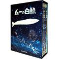 ムーの白鯨 DVD-BOX(5枚組)
