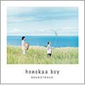 「ホノカアボーイ」オリジナル・サウンドトラック