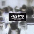 TBS系金曜ドラマ「高校教師」オリジナル・サウンドトラック [CCCD]
