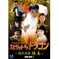 スピリット・オブ・ドラゴン~精武英雄 陳真 DVD-BOX(5枚組)