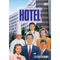 HOTEL シーズン4 後編 DVD-BOX(6枚組)