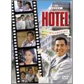 HOTEL 第1シリーズスペシャル DVD-BOX(4枚組)