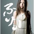 ふりぃ [CD+DVD]<期間限定生産盤>