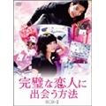 完璧な恋人に出会う方法 BOX-II