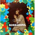 クラシック・イン・ボサノヴァ 乙女の祈り