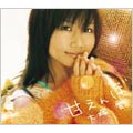 甘えんぼ [CCCD+DVD]<初回限定盤>