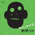 マジックバス [CD+DVD]