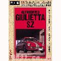 アルファロメオジュリエッタSZ 復刻版 名車シリーズ VOL.14[DCAD-1214][DVD]