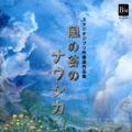 スタジオジブリ吹奏楽作品集 - 風の谷のナウシカ CD
