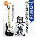 プロ直伝! ベース・テクニックの「奥義」  [BOOK+CD]