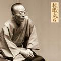 桂歌丸 6 「小烏丸」「辻八卦」-「朝日名人会」ライヴシリーズ30