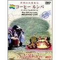 世界の音楽旅行ミュージックDVDシリーズ 『コーヒールンバ』