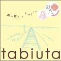 tabiuta -旅へ 歌を- ~鉄旅ガールズ recommend~