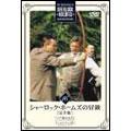 シャーロック・ホームズの冒険<完全版>Vol.16