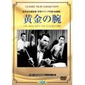 DVD Classic Film Collection 黄金の腕 フランク・シナトラ主演