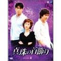 真珠の首飾り DVD-BOX4