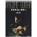 DVD版 ラグタイム・ギター